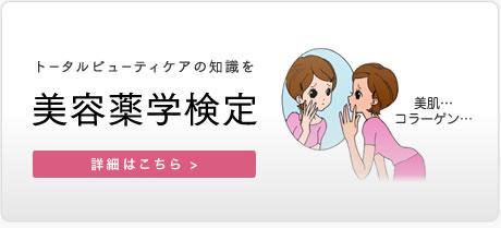 薬学検定試験・美容薬学検定(公...
